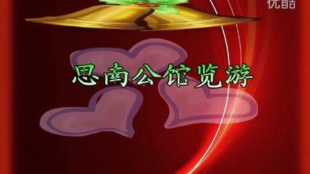 上海思南公馆