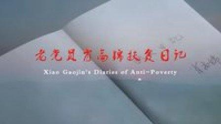 【寰娱影视】纪录片《老党员肖高锦扶贫日记》