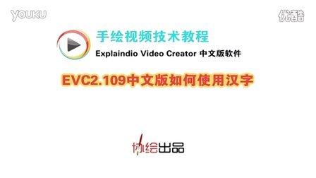 【EVC手绘】EVC2.109中文版怎样使用汉字
