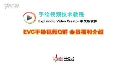 【公告】EVC手绘视频群会员福利介绍