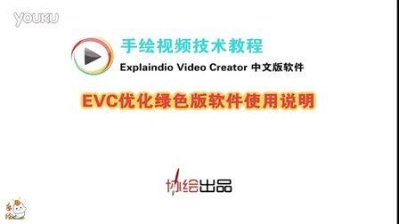【EVC手绘】EVC2.109优化绿色版软件使用说明