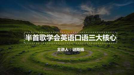 谜斯杨-半首歌学会英语口语三大核心(一)
