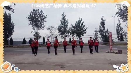 曲阜舞艺广场舞 真不是闹着玩47