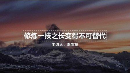 李尚龙-修炼一技之长变得不可替代(一)