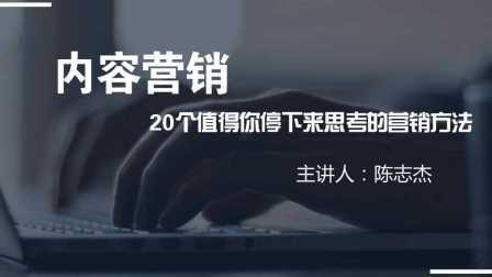 陈志杰-每一条都值得停下来思考的20个内容营销方法(一)