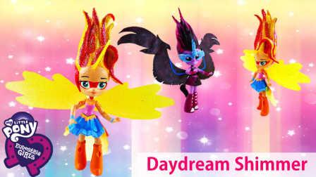 彩虹小馬 小馬國女孩4-永恒自由傳奇 落日霞光 My Little Pony Daydream Shimmer