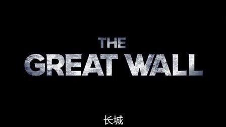[最新预告片 2] [中国 美国] 长城 (2016) The Great Wall [国际版] [张艺谋]