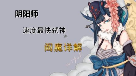 【阴阳师】速度最快的弑神阎魔详解(废了你的兔子)