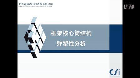 ETABS框架-核心筒结构弹塑性分析