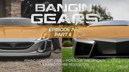 #BANGIN GEARS# 第四季! 第二部: 兰博基尼雷文顿 + Rimac Concept One 幕后的故事