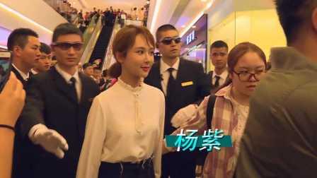 【杨紫后援会】杨紫-良品铺子超级品牌日 活动现场花絮集锦