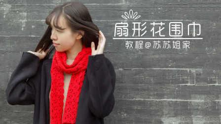 【A058】苏苏姐家_钩针扇形花围巾_教程