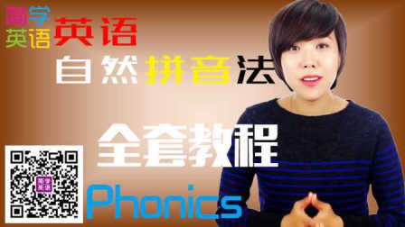 英语音标发音视频教程 英语发音视频教学 美式英语音标 在线学习英语音标