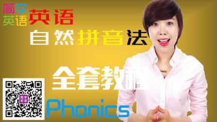 英语音标学习基础入门 英语发音视频教学 美式英语音标 在线学习英语音标