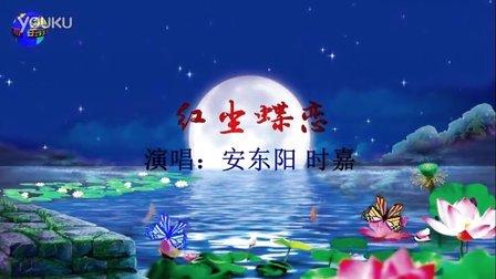 安东阳&时嘉《红尘蝶恋》