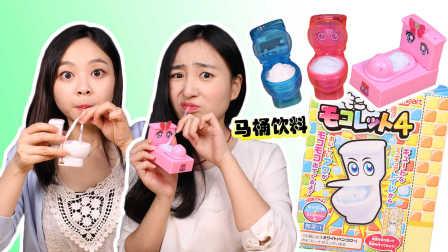 超好玩日本食玩之马桶饮料! | 小伶玩具