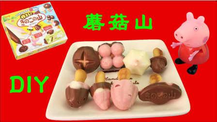 日本食玩 巧克力蘑菇山 粉红猪小妹手工DIY