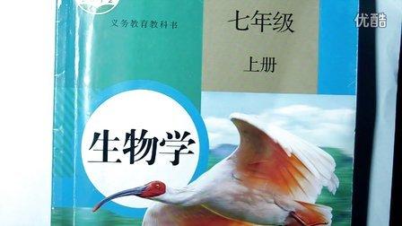 人教版七年级上册生物 第一单元第一章第二节调查周边环境中的生物