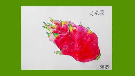 怎样画水粉画  火龙果 火龙果的画法 水彩画教程 儿童水粉画 简笔画 绘画 识字