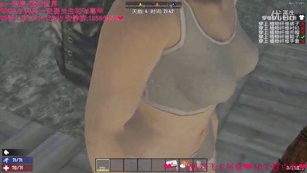 【仙草姐姐】七日杀12萝莉偷拍到了妹子的胸器会不会被禁呀