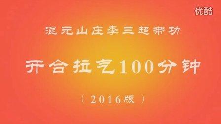 李三超开合拉气100分钟(2016版)