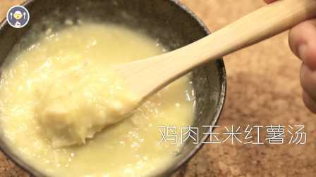 《宝宝吃饭》:鸡肉玉米红薯汤