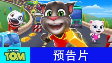 汤姆猫跑酷-预告片合集