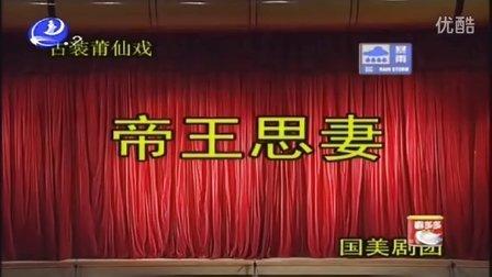 莆仙戏-帝王思妻-国美剧团