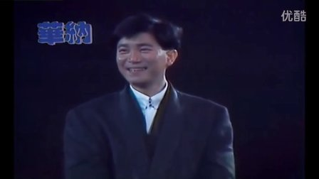 〖轉載〗雙星Live串燒 「浪子心聲」(陳百強 Danny Chan & 許冠傑 Samuel Hui)