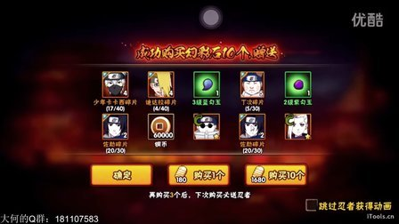 【火影忍者】EP12 王大何解说 1680金币十连抽和鸣人疾风传到手
