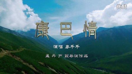 康巴情(廖芊芊演唱)