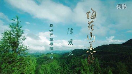 梅花山恋歌(陈思思)播出