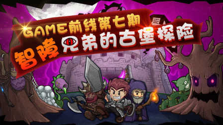 GAME前线第七期 :智障兄弟的古堡探险