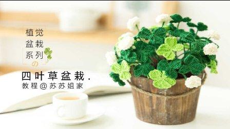 【A055】苏苏姐家_钩针四叶草盆栽_教程毛线编织图案