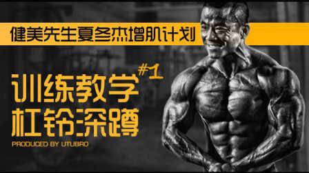 【健美先生夏冬杰增肌计划】#1 训练计划动作教学之杠铃深蹲 腿部肌肉训练英国手雷战队