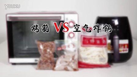 烤箱VS空气炸锅:谁才是欧洲杯的最佳伴侣?—【WE.+实验室-空气炸锅】