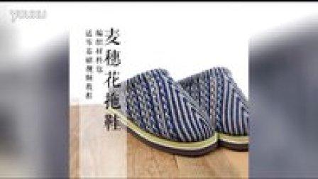 【雅馨绣坊】麦穗花拖鞋 上集 棉鞋编织视频第6集 雅馨绣坊拖鞋编织视频 生活视频在线播放
