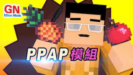 【我的世界&MineCraft】我的模组EP26-PPAP 模组