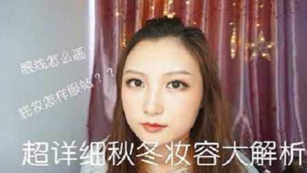 超详细秋冬妆容讲解分享 64