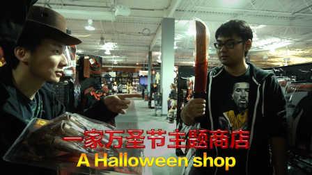 【米哥Vlog-160】一家好玩的万圣节恐怖商店!