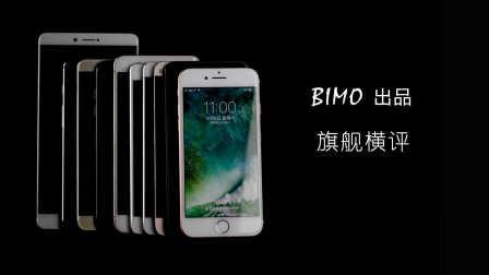八大旗舰横评 iPhone7/S7 edge/一加3/小米5s/乐pro3/荣耀note8/xplay5/zuk z2 pro