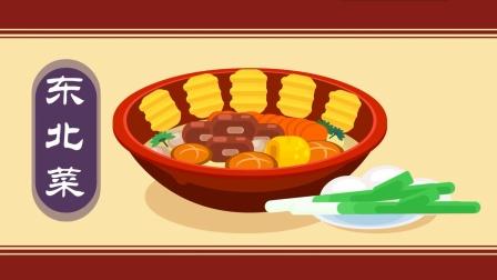 视知百科:为什么南方菜一小盘,东北菜却一大盆?