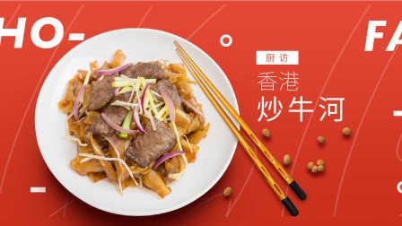 【日日煮】厨访-香港炒河粉