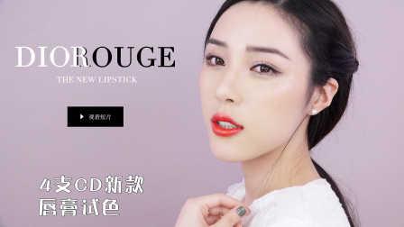 全新Rouge Dior唇膏试色~[仇仇-qiuqiu]