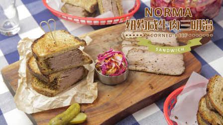 日日煮 2016 纽约咸牛肉三明治配卷心菜沙拉 496
