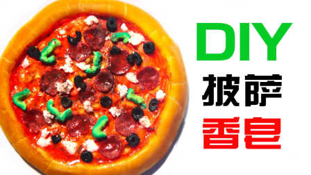 DIY 迷你披萨香皂!DIY miniature pizza soap!