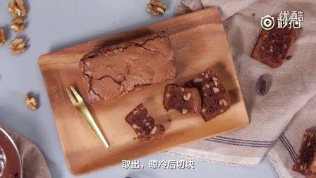 经典的小糕点布朗尼,用核桃和巧克力,加上简单的工具和技巧,就可以做出来了!吃早餐