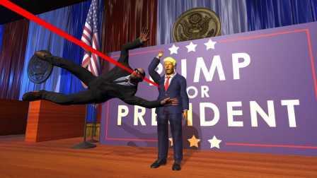 《拯救总统》:当总统保镖都不如跳舞!