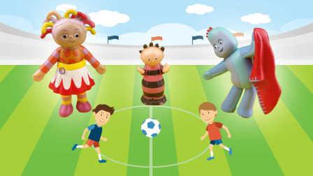 花园宝宝全员一起玩秋日足球赛 卡通动漫人物创意DIY趣味玩具游戏