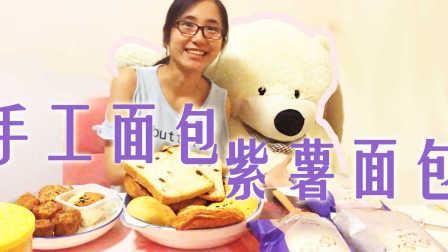 【中国吃播】时食录之kiki手工面包与网红紫米面包